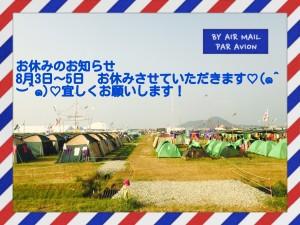 2015-07-30-08-53-14_deco.jpg